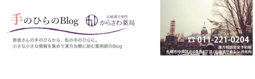 手のひらのBlog|札幌ではたらく伝統漢方専門からさわ薬局の薬剤師