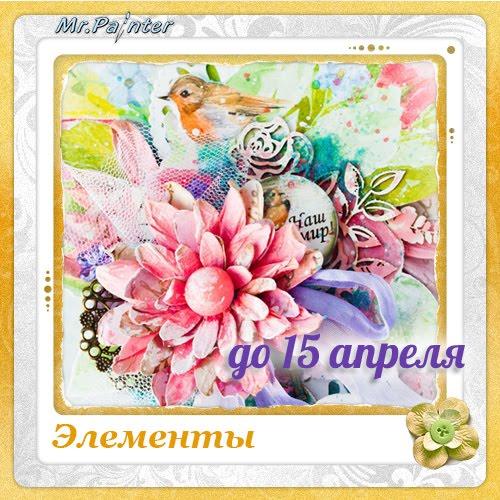 """Обязательный элемент """"Цветы"""""""