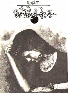 Jab Hawa-e-Bahar Chalti Hai by Aasia Mirza