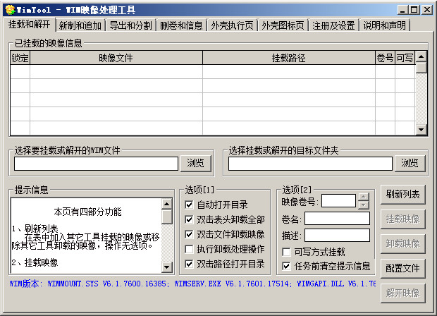 WimTool -- Wim文件的圖形視窗處理工具