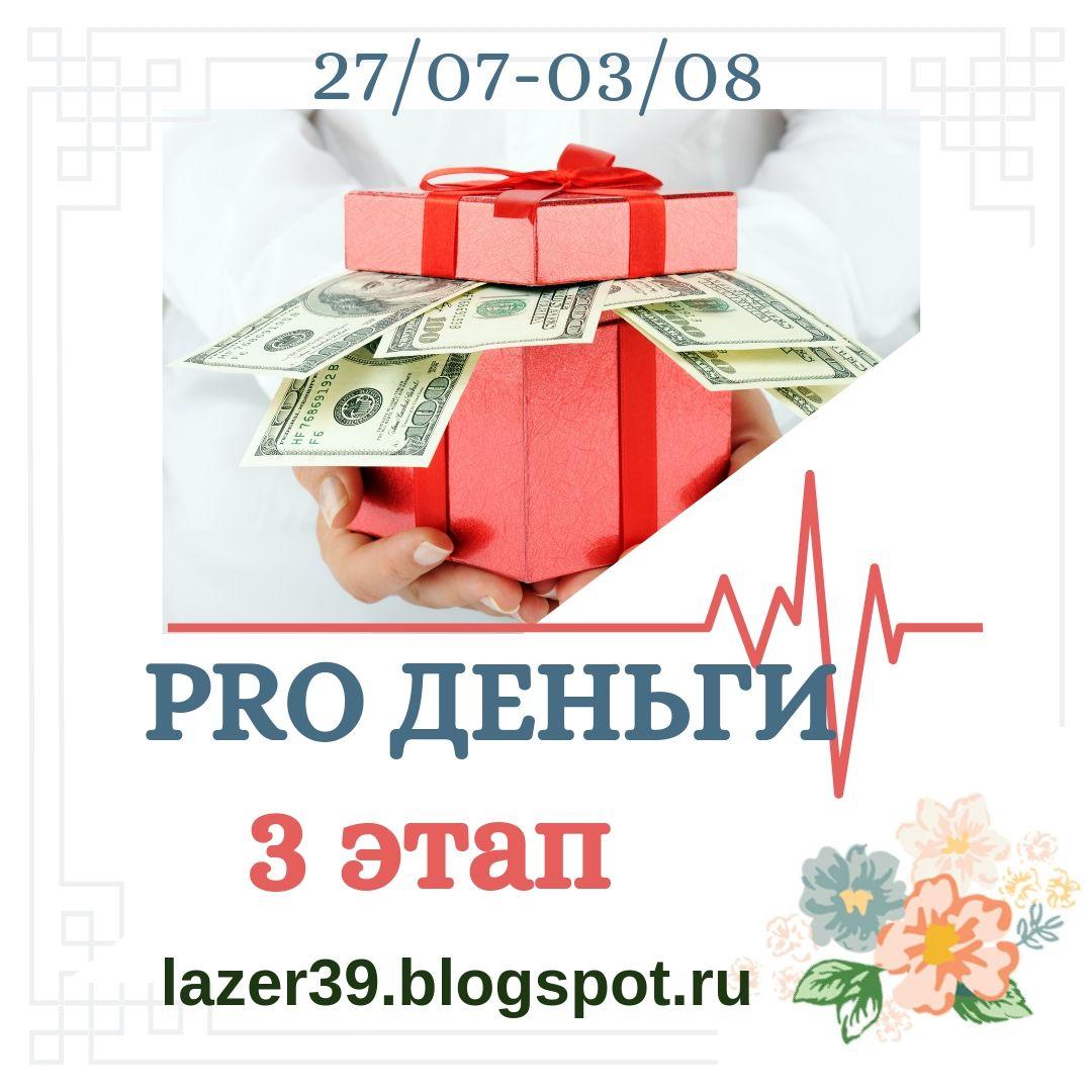 """3 этап СП """"PRO_деньги"""""""
