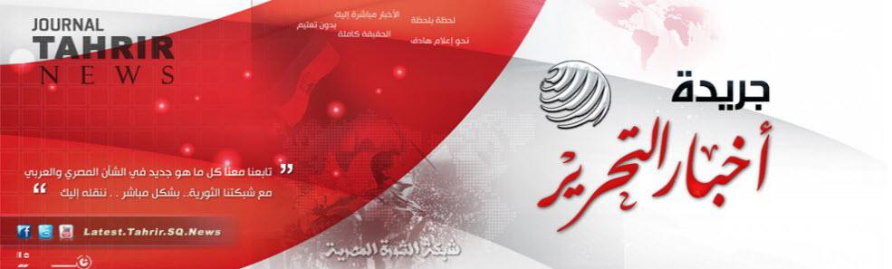 اخبار التحرير