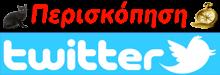 ΠΕΡΙΣΚΟΠΗΣΗ ΣΤΟ twitter!