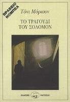 """""""Το τραγούδι του Σόλομον"""" της Toni Morisson"""