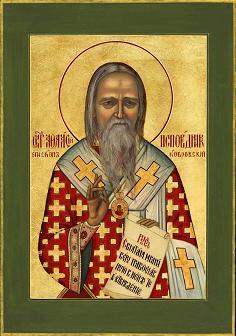 Святитель и исповедник Афанасий (Сахаров), епископ Ковровский