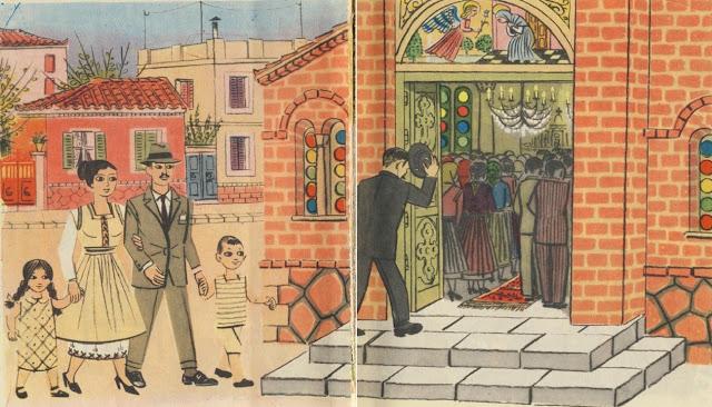 Κυριακή-εκκλησία-παλιό αναγνωστικό-αναμνήσεις-Καβάφης