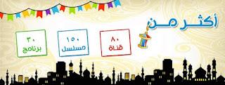 تردد قناة كايرو دراما - ميلودي دراما - ارابيا دراما- العارضة لمسلسلات رمضان 2013