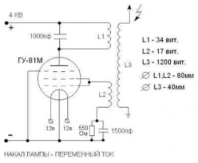 VTTC and pentode GU-81M, bobina tesla con tubo pentodo GU-81M