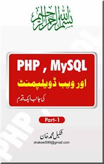 PHP Learning eBook Urdu