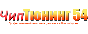 Тюнинг автомобилей в Новосибирске