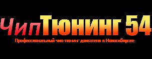 Тюнинг автомобилей в Новосибирске
