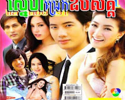 [ Movies ] Sne Chrek Opasak - Khmer Movies, Thai - Khmer, Series Movies