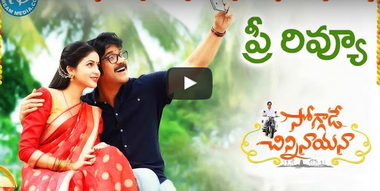 Soggade Chinni Nayana Movie Pre Review