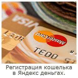 Регистрация кошелька в Яндекс деньгах.