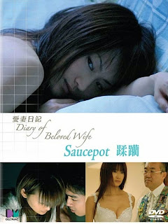 Diary Of Beloved Wife: Saucepot (2006)