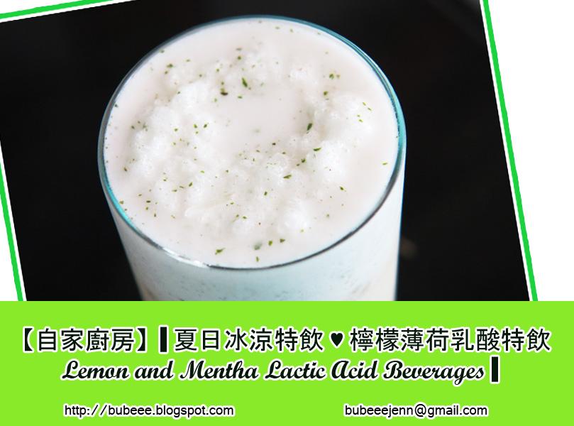 http://4.bp.blogspot.com/--ayMMxv3i_M/U9e6k7tzarI/AAAAAAAAbZc/e3Vl97vcCw0/s1600/Lemon-and-Mentha-Lactic-Acid-BeveragesA.jpg