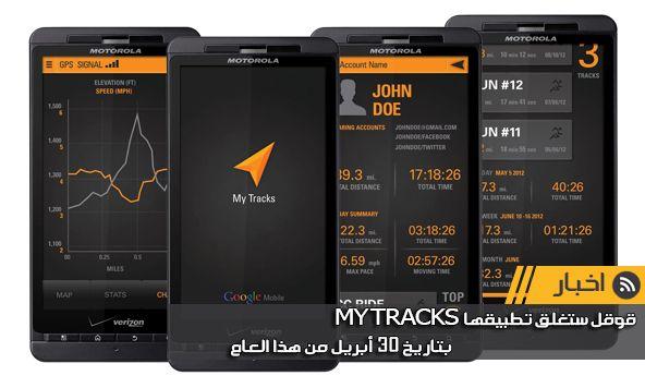 جوجل تقرر اغلاق تطبيق My Tracks في 30 أبريل السبب وراء ذلك أنّ هناك تطبيقات تقوم بما يفعله التطبيق وهي أفضل منه بالأداء