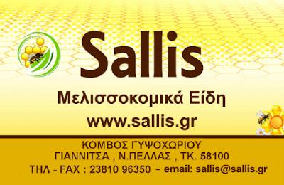 ΜΕΛΙΣΣΟΚΟΜΙΚΑ ΣΑΛΛΗΣ