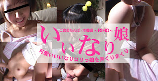 Asiatengoku 0520 – Teen RIHO Reward DICK