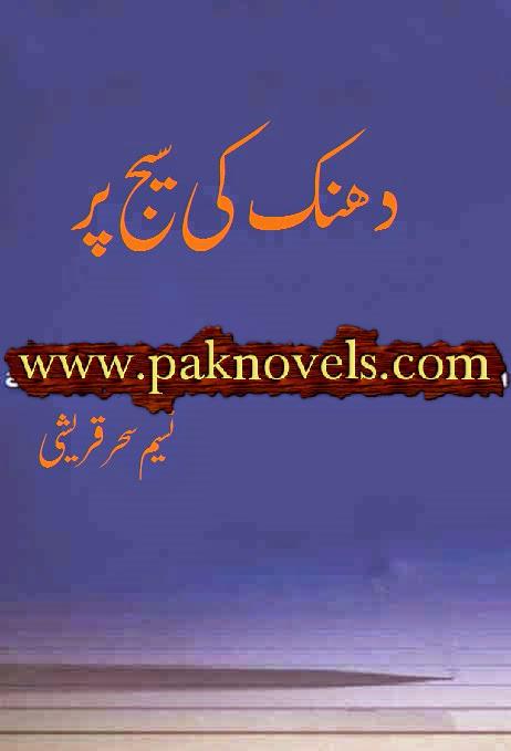 Dhanak Ki Seij Par By Naseem Sehar Qureshi