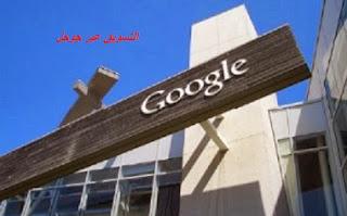 التسويق عبر جوجل