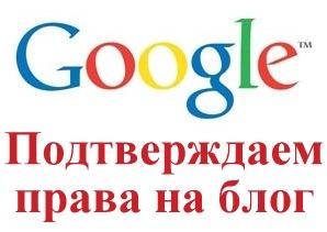 как подтвердить права на блог в Гугл