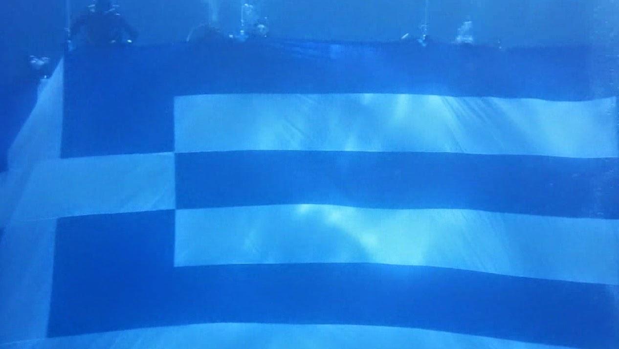 Ευτυχώς υπάρχει και αυτή η Ελλάδα και αυτοί οι Έλληνες που σήκωσαν την μεγαλύτερη υποβρύχια ελληνική σημαία κάτω από τη θάλασσα (ΒΙΝΤΕΟ)