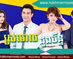 [ Movies ] Sromol Doung Chan  - Thai Drama In Khmer Dubbed - Thai Lakorn - Khmer Movies, Thai - Khmer, Series Movies