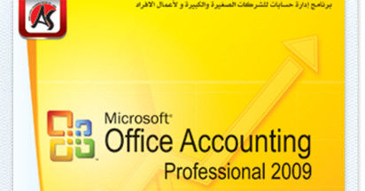 microsoft office accounting professional 2009
