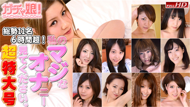 Heydouga 4037-PPV316 ガチん娘 千秋 他 - マジオナ超特大号 Part3 R2JAV Free Jav Download FHD HD MKV WMV MP4 AVI DVDISO BDISO BDRIP DVDRIP SD PORN VIDEO FULL PPV Rar Raw Zip Dl Online Nyaa Torrent Rapidgator Uploadable Datafile Uploaded Turbobit Depositfiles Nitroflare Filejoker Keep2share、有修正、無修正、無料ダウンロード