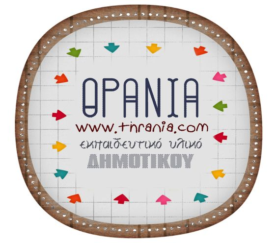Thrania - Resources for Elementary Grades