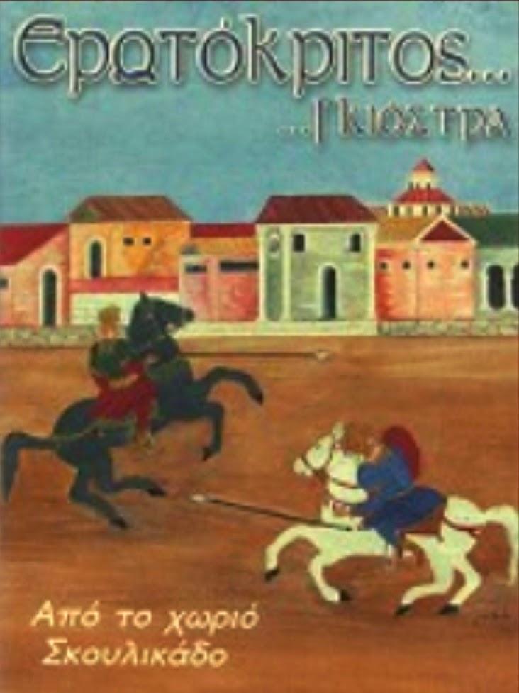 http://www.erotokritos.net/2006-erotokritos.php