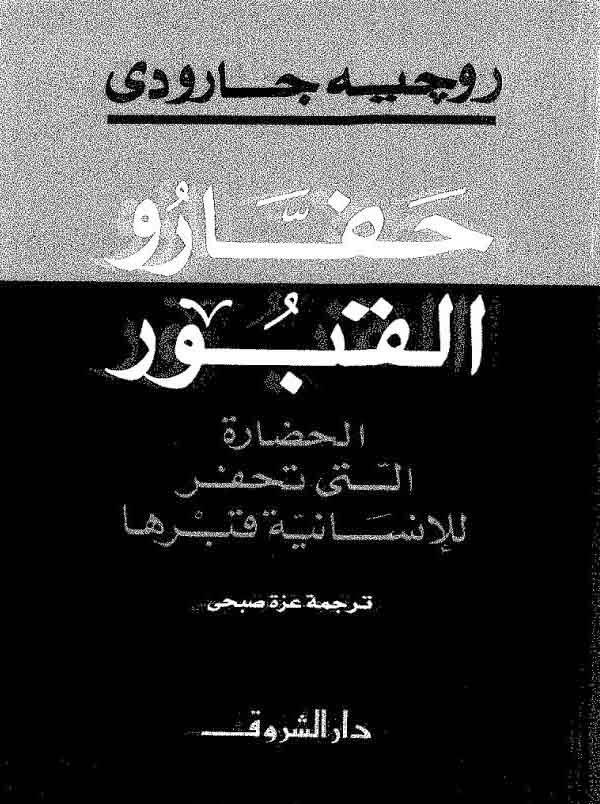 حفارو القبور: الحضارة التي تحفر للإنسانيه قبرها - روجيه جارودى pdf