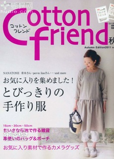 Cotton Friend №40 Autumn 2011