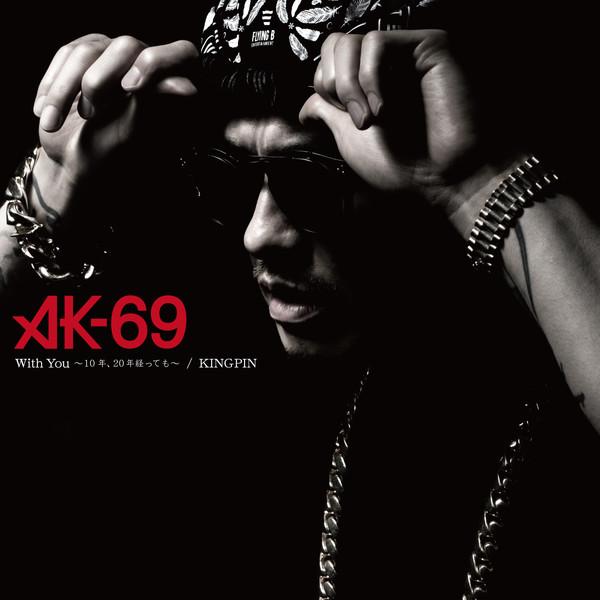 [Single] AK-69 – With You ~10年、20年経っても~ / KINGPIN (2016.07.06/MP3/RAR)