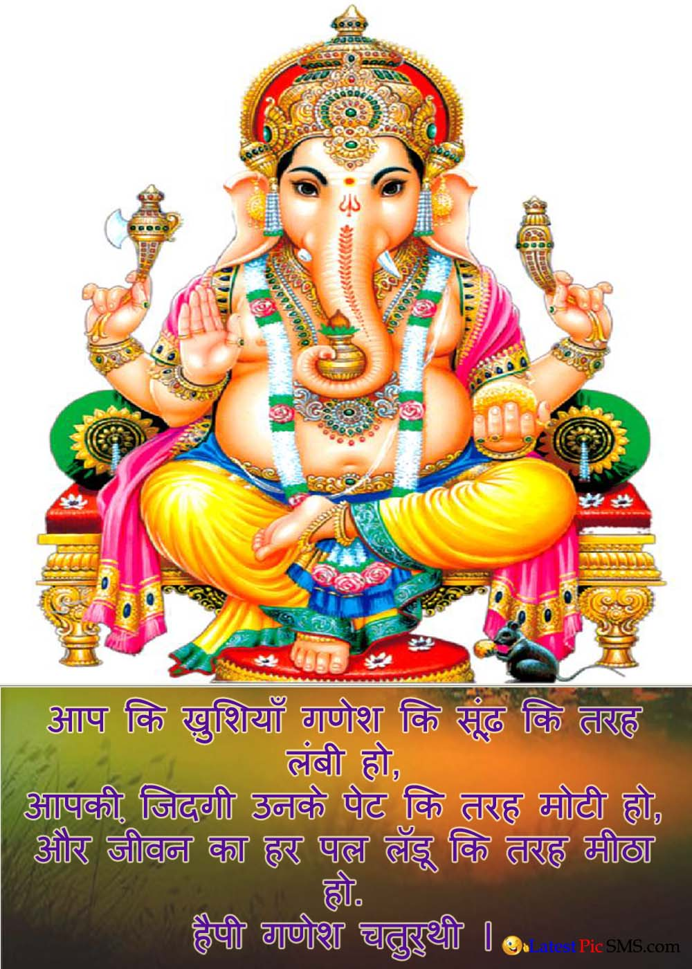 Happiness on Ganesh chaturthi Image Quotes