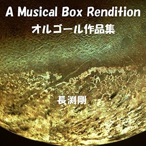 [Album] オルゴールサウンド J-POP – 長渕剛 オルゴール作品集 (2015.01.28/MP3/RAR)