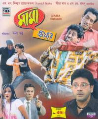 Mama Square (2010) - Bengali Movie