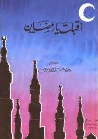 أقبلت يا رمضان - كتابي أنيسي