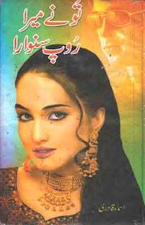 Tu Ne Mera Roop Sanwara (Romantic Urdu Novels) By Asma Qadri pdf complete in pdf