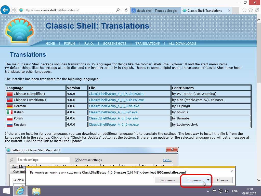 Как вернуть кнопку Пуск в Windows 8, 8.1 - Сохранение дистрибутива Classic Shell