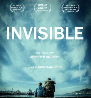 Κινηματογραφική Λέσχη Σαλαμίνας - Invisible