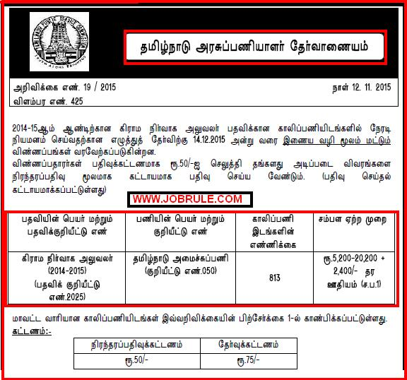 TNPSC 813 Village Administrative Officer Job Advertisement December 2015