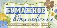 Днепропетровский скрап клуб