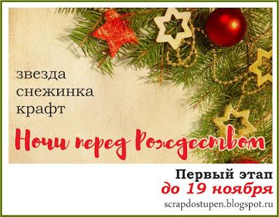"""+++""""Ночи перед Рождеством"""". Этап 1 до 19/11"""
