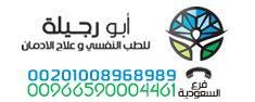 مركز ابو رجيلة لعلاج الادمان فى مصر - علاج ادمان المخدرات