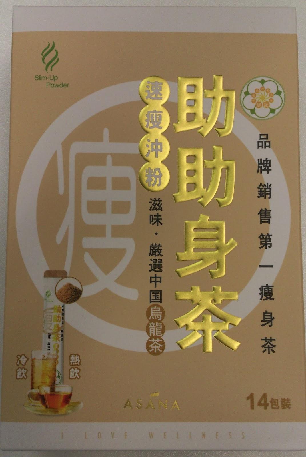 >> 飲茶收水法*ASANA助助身茶(烏龍茶味)