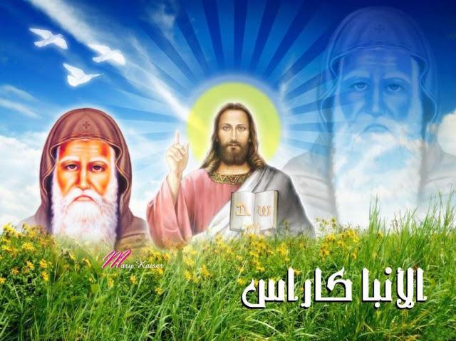 المسيح والانبا كاراس