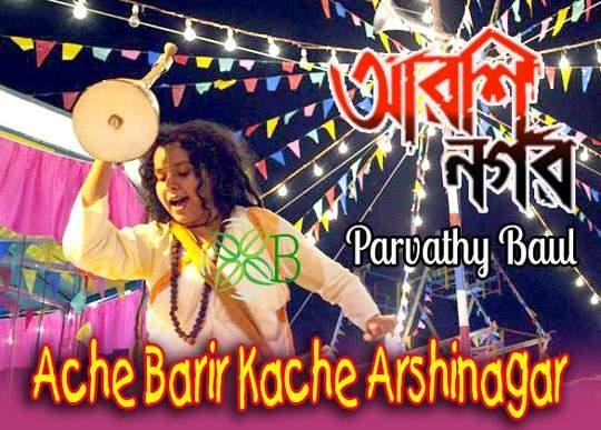 Aache Barir Kaache Arshinagar - Arshinagar