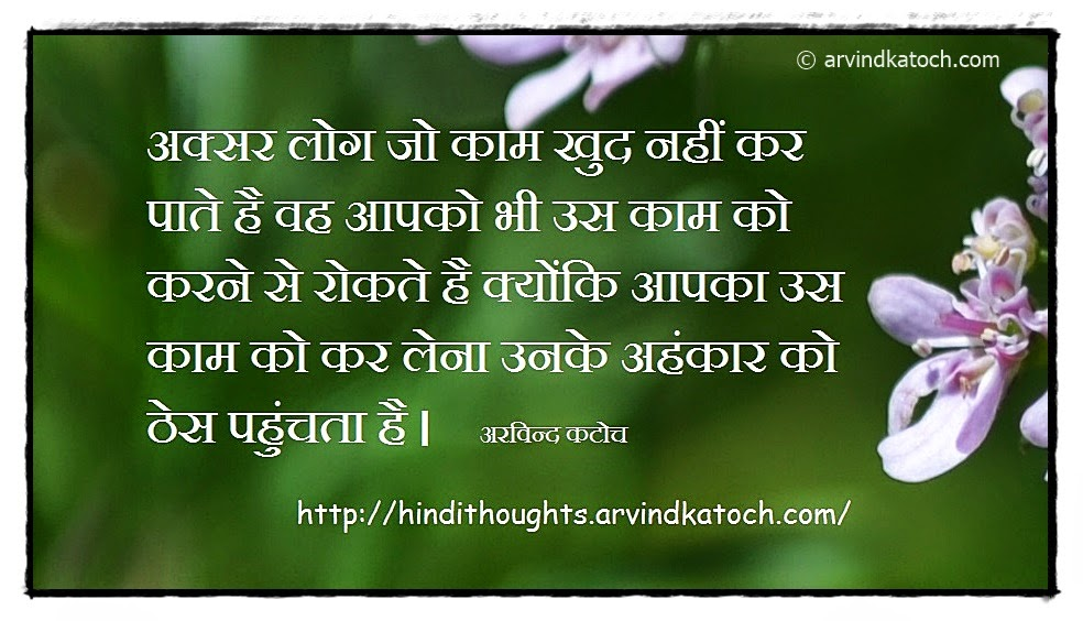 work, ego, people, Hindi Thought, Hindi Quote,